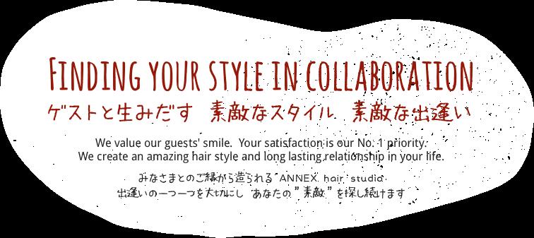 Finding your style in collaboration ゲストと生みだす 素敵なスタイル 素敵な出逢い Annex Hair Studio